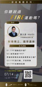0714-Martin_直式